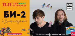 Би-2 выступят в Казани с единственным концертом «Выйдем из дома»