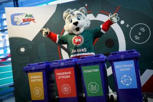 ХК «Ак Барс» внедрил раздельный сбор мусора в «Татнефть Арене»