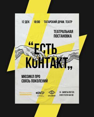 В Нижнекамске бесплатно покажут спектакль