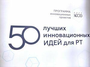 «Работать на перспективу»: в Казани подвели итоги конкурса инновационных идей