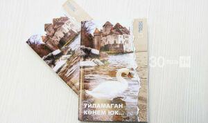 Книга «Уйламаган көнем юк» поступит в продажу на следующей неделе
