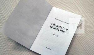 Автор книги «Уйламаган көнем юк» проведет автограф-сессию в «Татмедиа»