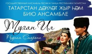 Госансамбль песни и танца РТ отправился в большое турне по России