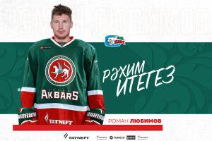 ХК «Ак Барс» официально объявил о подписании нападающего Романа Любимова