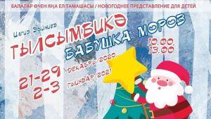 Театр Кариева представит премьеру сказки «Бабушка Мороз»