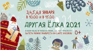 В Казани пройдет интерактивный детский спектакль «ДРУГАЯ ЕЛКА 2021»