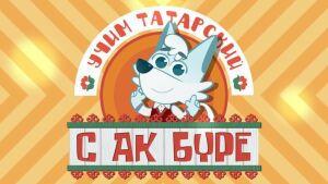 Ак Буре из нового мультсериала научит родному языку юных татар Москвы