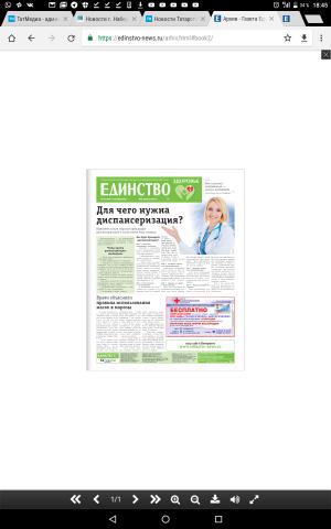 Челнинская газета «Единство» оказалась под угрозой закрытия