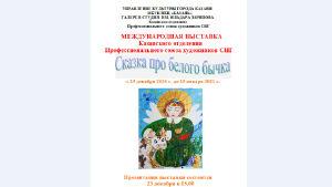В Казани откроется новогодняя выставка «Сказка про белого бычка»