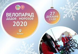 По улицам Казани пройдет велозаезд Дедов Морозов