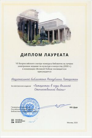 Сборник электронных материалов Нацбиблиотеки РТ – лауреат всероссийского конкурса