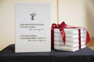 Марат Садыков представил книгу, посвященную столетию здравоохранения Татарстана