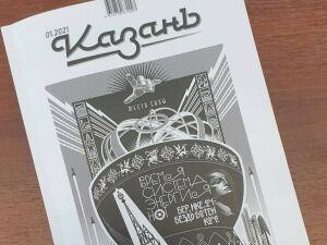 Январский номер журнала «Казань» вышел с приглашенным редактором