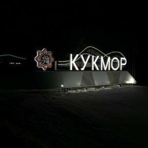 При въезде в Кукмор установили копию ордена «За заслуги перед Татарстаном»