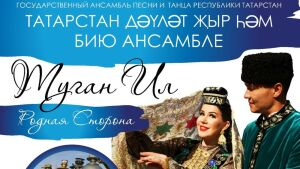 На сцене театра Камала состоится премьера новой программы «Туган ил»