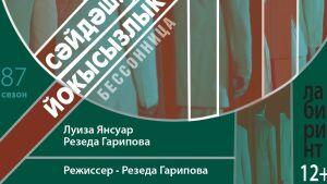 В театре Тинчурина покажут спектакль-лабиринт «Сайдаш. Бессонница»