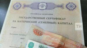 В этом году более 30 тысяч татарстанских родителей получат материнский капитал