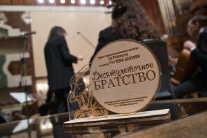 Абязов вручил музыкантам «Десятилеточного братства» статуэтки с изображением опят