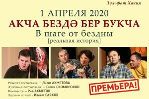 Актеры театра Тинчурина представят две премьерные постановки в Москве