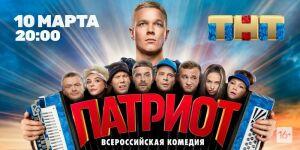 «Физрук» плюс «Реальные пацаны»: вМоскве прошел показ нового сериала «Патриот»