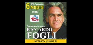 Риккардо Фольи выступит 6 марта в «Пирамиде»