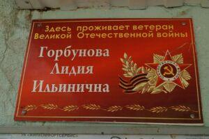 В Елабуге обновляют памятные таблички на домах ветеранов
