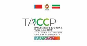 Компаниям из РТ вручили сертификаты о легальном использовании знака «100-летия ТАССР»