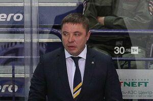 Главный тренер «Амура»: «Ак Барс» — фаворит Востока КХЛ и всего плей-офф