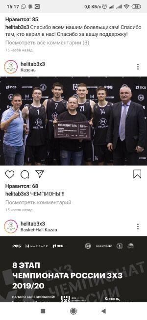 Команда из Казани стала победителем 8-го этапа чемпионата России по баскетболу 3×3