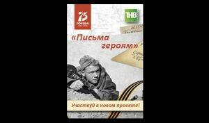 «Письма героям»: телеканал ТНВ запускает проект в честь 75-летия Победы
