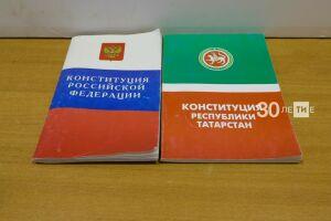 Айрат Фаррахов: Поправки к Конституции РФ – о создании равных условий