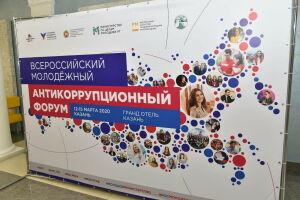Лидеры 75 регионов РФ собрались на первом форуме «PROкоррупцию ПРОсто» в Казани