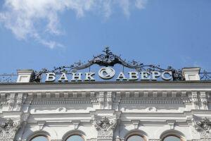 Банк «Аверс» – самый надежный банк в Татарстане по версии Forbes