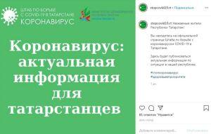 У Республиканского штаба по борьбе с коронавирусом появился аккаунт в Instagram