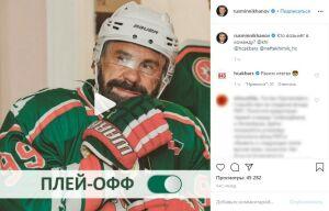 Минниханов «примерил бороду» в преддверии матча «Ак Барса» и «Нефтехимика» в плей-офф