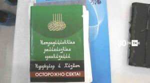 ФСБ вместе с МВД РТ  «накрыли» экстремистов из «Нурджулар»*, вербовавших адептов