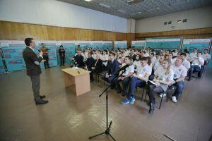 «Молодые специалисты для предприятий Татарстана»: в Казани прошел форум изобретателей