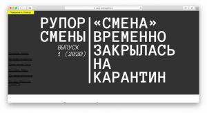 «Смена» запустила онлайн-издание «Рупор Смены»