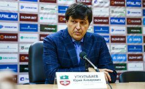 Главный тренер «Нефтехимика» Юрий Уткульбаев: Попробовали различные варианты в атаке