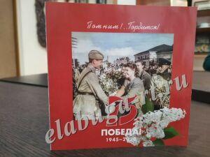 Елабужским ветеранам подарят поздравительные открытки с уникальной фотографией