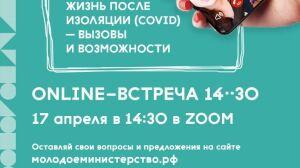Минмол РТ проведет онлайн-встречу с молодежью на тему «Жизнь после изоляции»