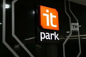 Отбор в Бизнес-инкубатор казанского IT-парка впервые пройдет в режиме онлайн