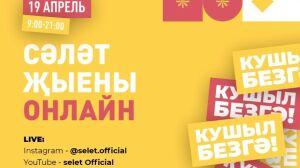 Молодежное движение «Сәләт» проведет 12-часовой прямой эфир