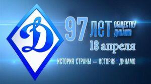 Руководство ФСО «Динамо» поздравило одноклубников с 97-летием объединения