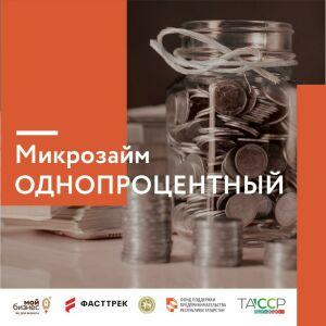 Пострадавшим от коронавируса бизнесменам Татарстана предоставят микрозаймы под 1%