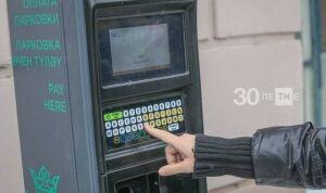 С 12 мая муниципальные парковки Казани станут платными
