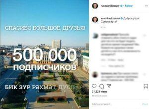 Минниханов набрал полмиллиона подписчиков в Instagram