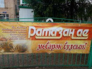 Заинские мусульмане присоединились к акции «Накорми постящегося!»