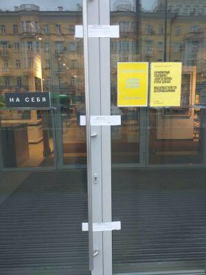 Судебные приставы опечатали двери и кассы супермаркета «Золотое яблоко» в Казани