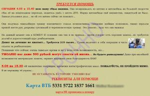 Житель РТ отдал деньги аферисту, который взломал в соцсети страницу его одноклассницы